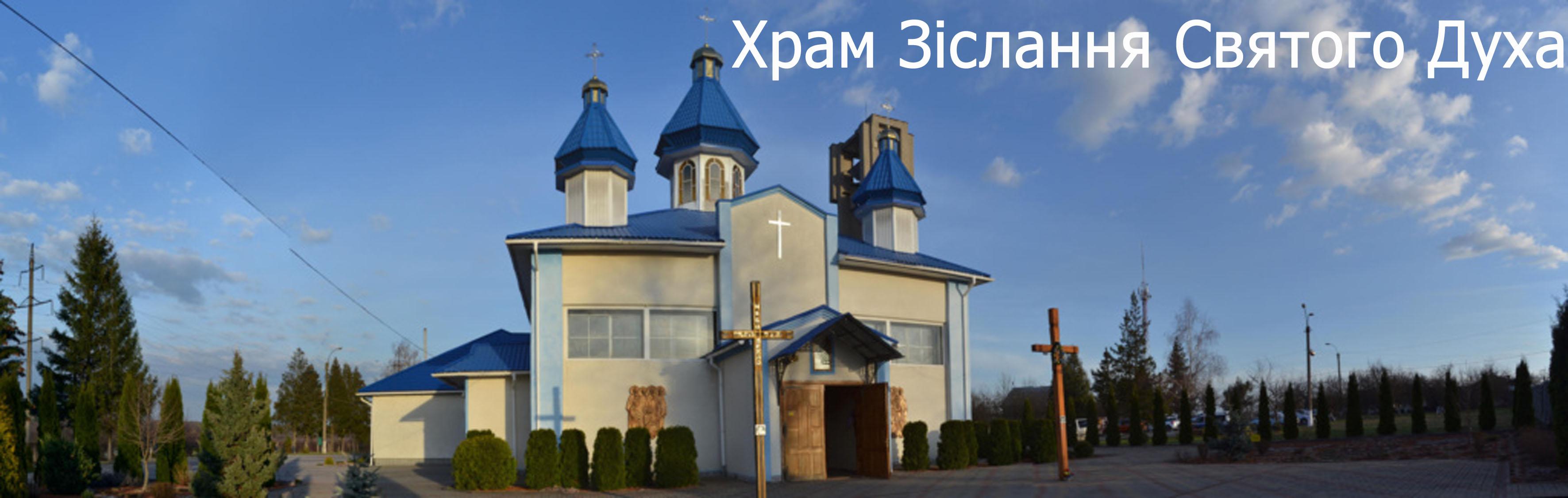 Храм Зіслання Святого Духа